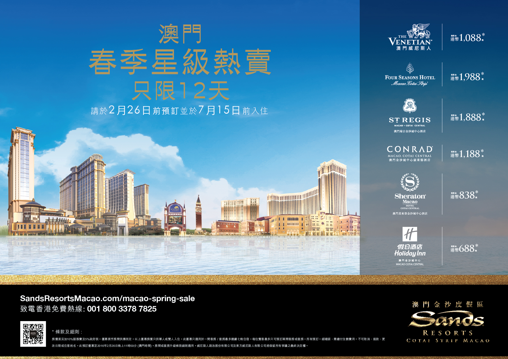 macao spring sale