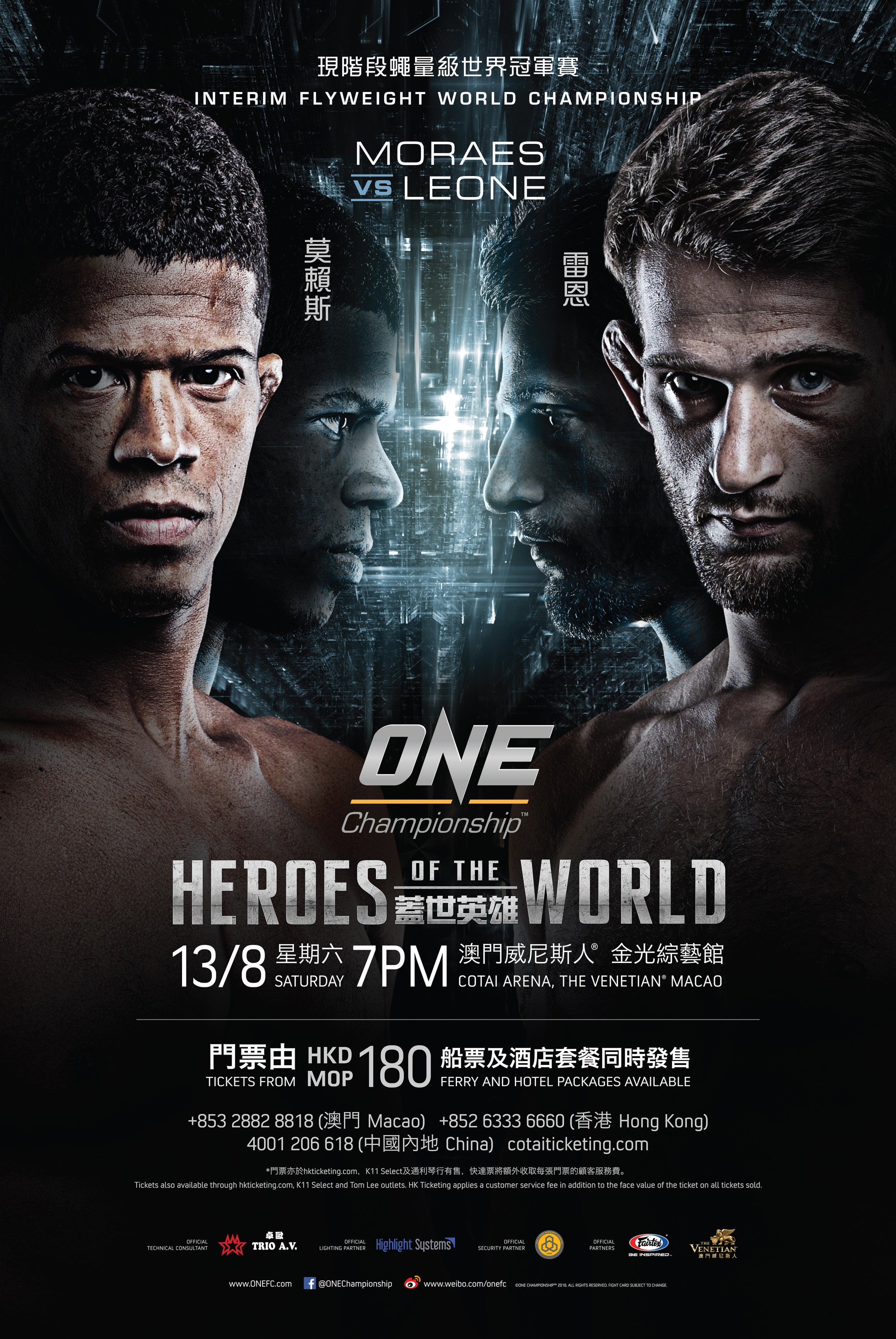 ONE CHAMPIONSHIP's First Macao Mixed Martial Arts Extravaganza