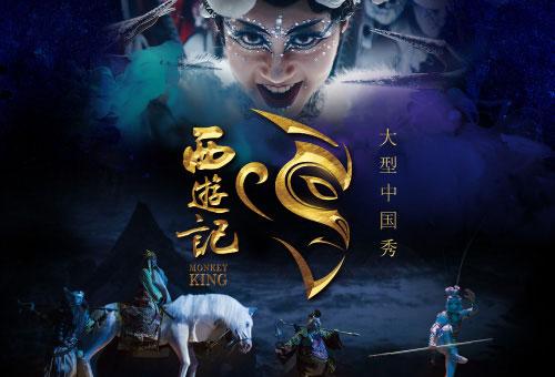 Monkey King China Show