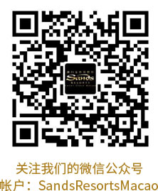 Follow us on WeChat (ID:SandsResortsMacao)