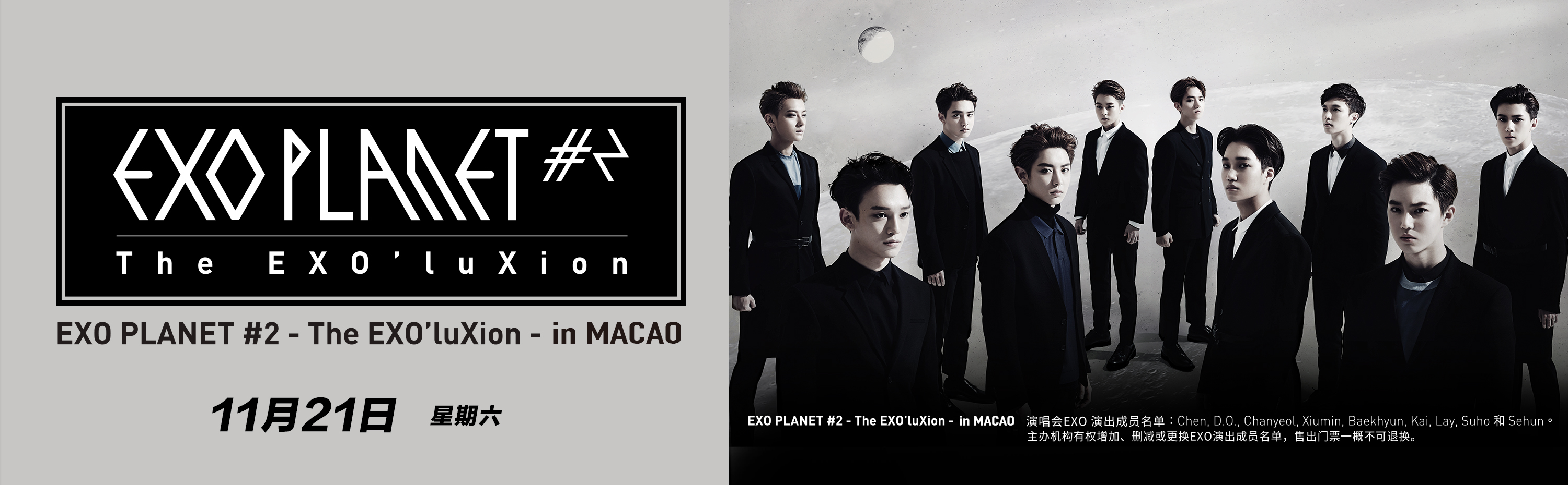 EXO PLANET #2 - The EXO'luXion - in MACAO